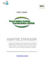 Οδηγός Σπουδών FSSC22000