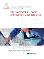 Ετήσια Εσωτερική Έκθεση Τμήματος Διοίκησης Επιχειρήσεων