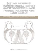 изтегли - Тракийско и Византийско културно наследство в