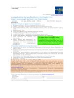 Ανάλυση Κόστους και Προϊόντος της Επιχείρησης. Μακροοικονομική