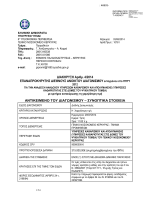 ΔΙΑΚΗΡΥΞΗ Αριθμ. 4/2014 ΕΠΑΝΑΠΡΟΚΗΡΥΞΗΣ ΔΙΕΘΝΟΥΣ