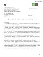 ΑΔΑ: 4ΑΛΨ0-Α - Buildingcert.gr