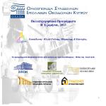 Πολυεπιχειρησιακά Προγράμματα Β΄ Εξαμήνου, 2013 Εκπαίδευση