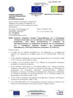Επιστολή απόρριψης_Άξονας 6_ΔΙΑΥΓΕΙΑ