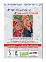 3ο Διεθνές Συνέδριο Προσχολικής Αγωγής