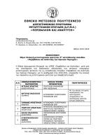 Ανακοίνωση (pdf)