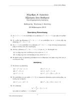 Εξισώσεις 2ου βαθμού - Νικόλαος Κατσίπης Μαθηματικός