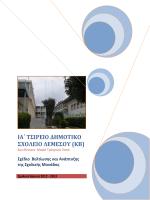 Σχέδιο Δράσης Σχολικής Μονάδας 2012-2013