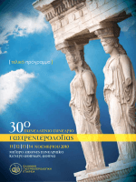 γενικες πληροφοριες - Ελληνική Γαστρεντερολογική Εταιρία