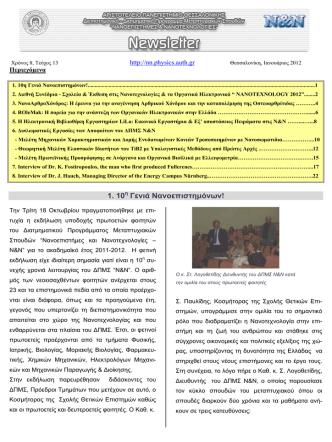 1. 10η Γενιά Νανοεπιστημόνων! - Nanosciences & Nanotechnologies
