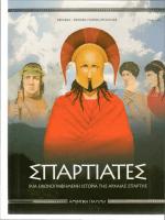 Spartiates–Mia-eikonografhmenh-istoria-ths
