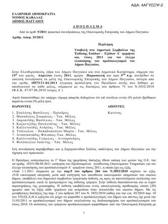 Aριθμ. Αποφ. 35/2011: Υποβολή στο Δημοτικό Συμβούλιο της