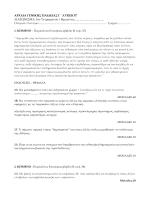 κεφ.37_ γ2_διαγωνισμα