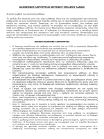 Κανονισμός Λειτουργίας Μαθητών