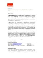 Πιστοποίηση Συστήµατος Ποιότητας ISO 9001:2008 για την Adecco