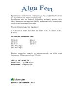 Κρυσταλλικά υδατοδιαλυτά λιπάσµατα µε 3% Ascophyllum