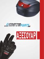 αξεσουαρ - e-motoparts.gr