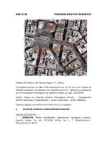 ΑΒΚ 2135 ΤΕΧΝΙΚΟΣ ΕΛΕΓΧΟΥ ΑΚΙΝΗΤΟΥ - e