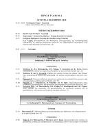 Πρόγραμμα 15ου Πανελληνίου Φυτοπαθολογικού Συνεδρίου