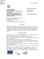 ΑΔΑ: ΨΟ5ΦΟΟ-ΑΙΜ 1 - www . otek . edu . gr