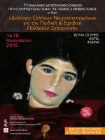 «∆ιάλογοι Ελλήνων Νευροεπιστηµόνων για την Παιδική