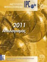 Ετήσιος Απολογισμός για το έτος 2011
