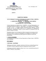 ενημερωτικο σημειωμα για τις υπηρεσιες του κεντρου προστασιας