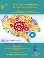 Πανελλήνιο Διεπιστημονικό Συνέδριο Νόσου Alzheimer