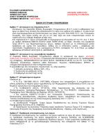 Ειδική Συγγραφή Υποχρεώσεων.pdf