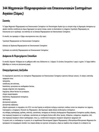 344 Μηχανικών Πληροφοριακών και Επικοινωνιακών Συστημάτων