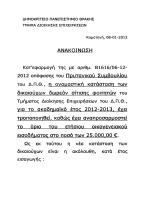 Ανακοίνωση με νέους δικαιούχους σίτισης.pdf
