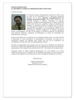 περιληψεις εργασιων - Πανελλήνιο Φοιτητικό Συνέδριο