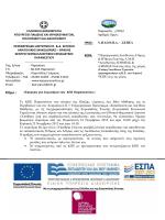 Έγκριση για Σεμινάριο του ΚΠΕ Παρανεστίου