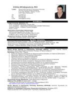 Στέλλα Μπεζεργιάννη, PhD - Εθνικό Κέντρο Έρευνας & Τεχνολογικής