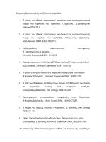 Εργασίες δηµοσιευµένες σε Ελληνικά περιοδικά. 1. Ο ρóλος του