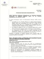Έργο : Εuropean Liaison on Electricity grid Committed Towards long