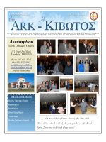 June 2013 - Assumption Greek Orthodox Church