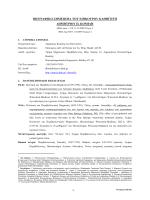 Βιογραφικό - Τμήμα Μηχανικών Περιβάλλοντος