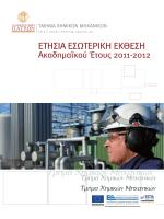 Ετήσια Εσωτερική Έκθεση Τμήματος Χημικών Μηχανικών