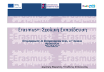 Erasmus+: Σχολική Εκπαίδευση
