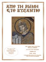 απο τη ρωμη στο βυζαντιο