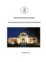 εθνικο αστεροσκοπειο αθηνων - κεντρικη σελιδα