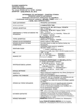 ( ΜΕΛΑΝΙΑ -TONER κ.λ.π.).pdf