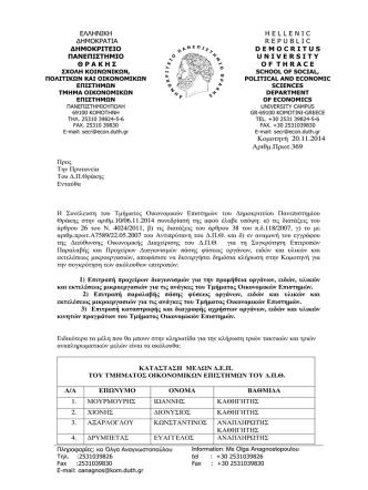 1. Διενέργεια κλήρωσης.pdf - Τμήμα Οικονομικών Επιστημών
