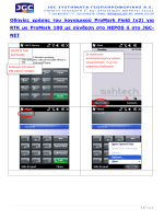 Οδηγίες χρήσης του λογισμικού ProMark Field (v2) για RTK με