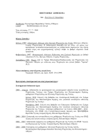 Αναλυτικό CV - Πανεπιστήμιο Κρήτης