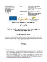 διακηρυξη - Δήμος Σαμοθράκης