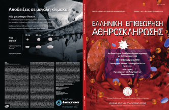 Book 1.indb - Ελληνική Εταιρεία Αθηροσκλήρωσης