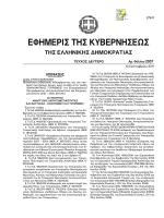 ΦΕΚ 2037/Β/13-9-2011