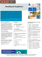 Ενημερωτικό Έντυπο: Οικοδομικά Συμβόλαια